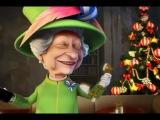 Новый Год с Ее Величеством  Королевой Великобритании Елизаветой II :)))